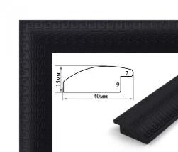 Черная рельефная 4,5 см